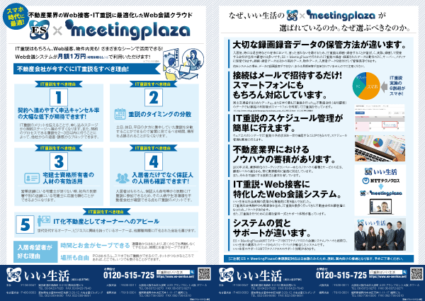 ES × MeetingPlaza
