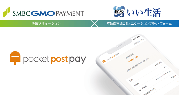 いい生活×SMBC GMO PAYMENT=pocketpost pay